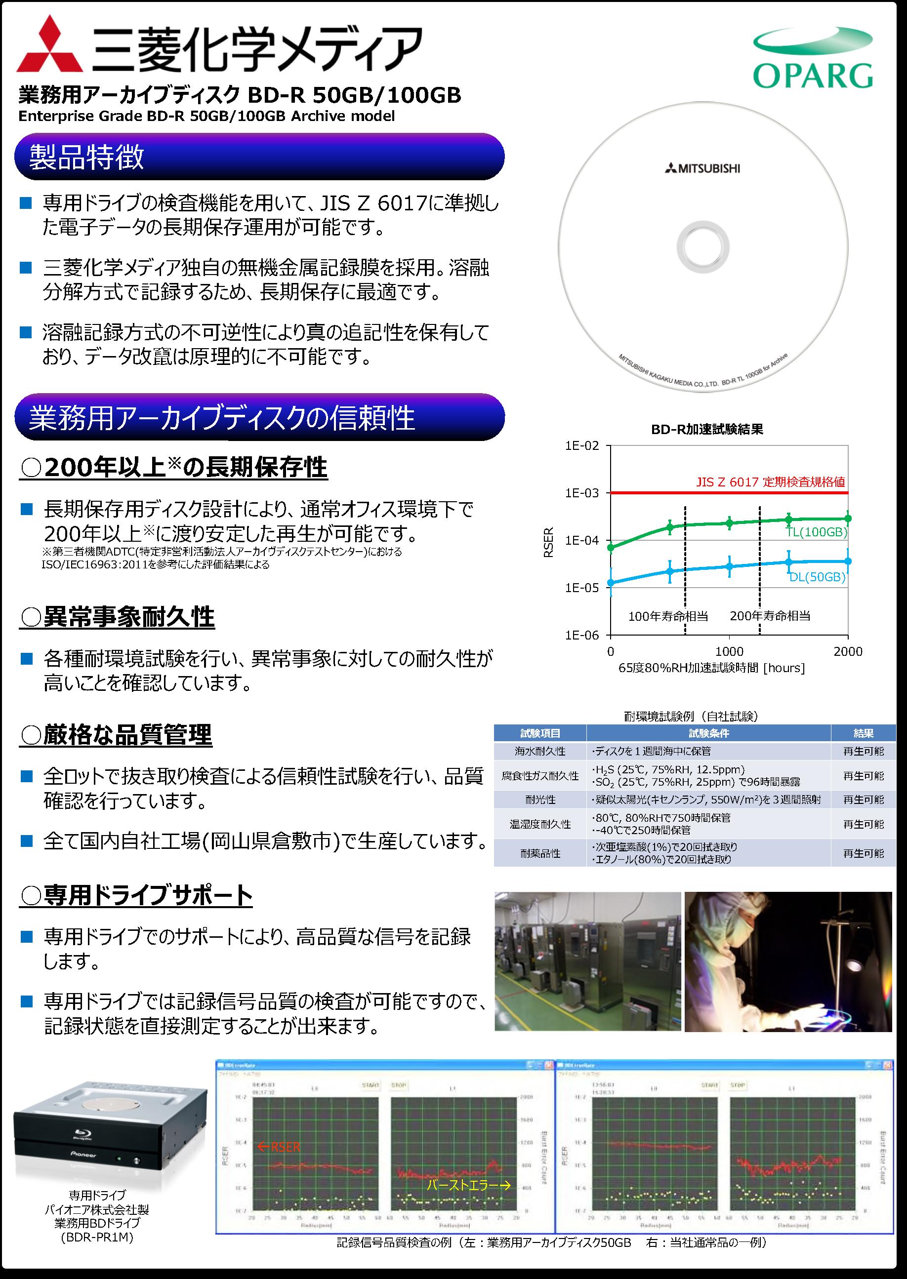 MKM BD leaflet Japanese Ver.